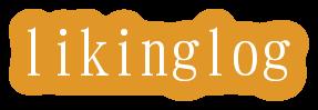 likinglog